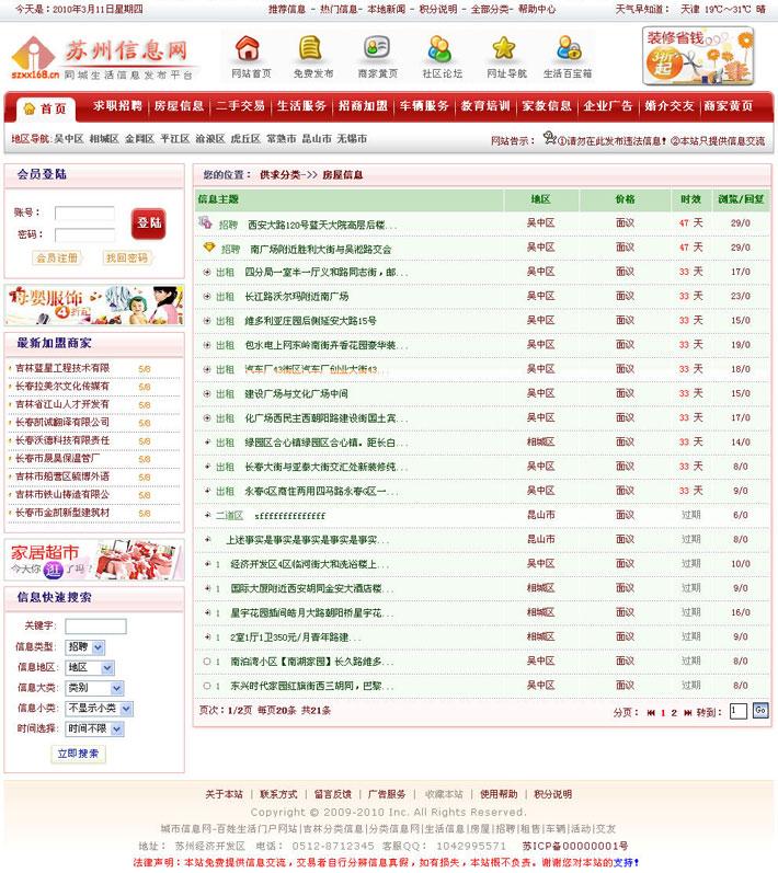同城分类信息网站源程序