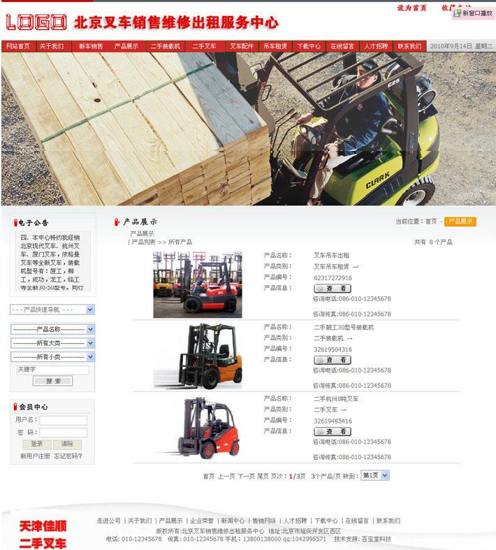 叉车机械企业网站源码