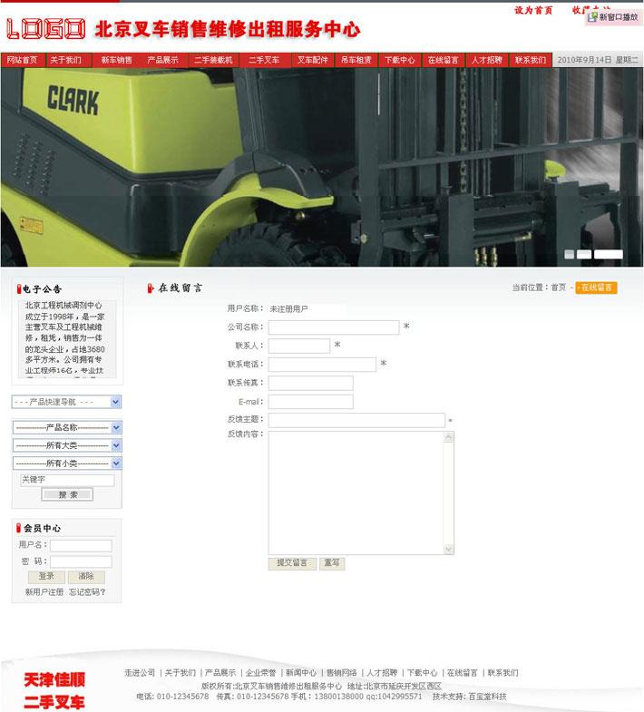 叉车工程网站代码