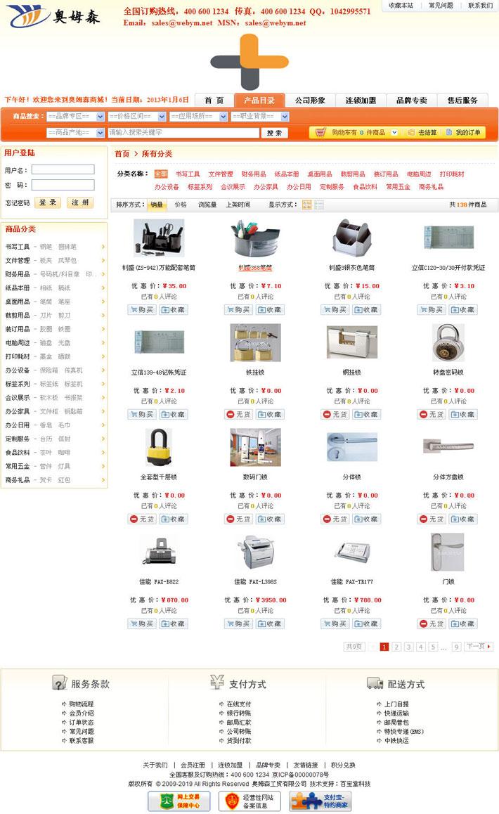 办公设备购物网站源码
