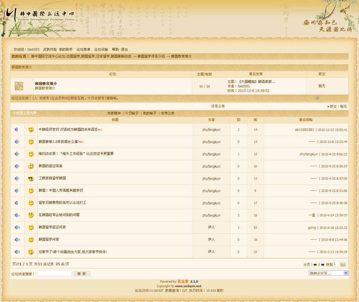 留学生论坛网站程序