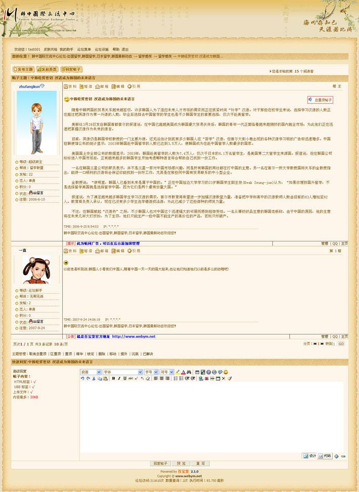 留学论坛网站代码