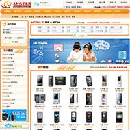 卖手机网站源码