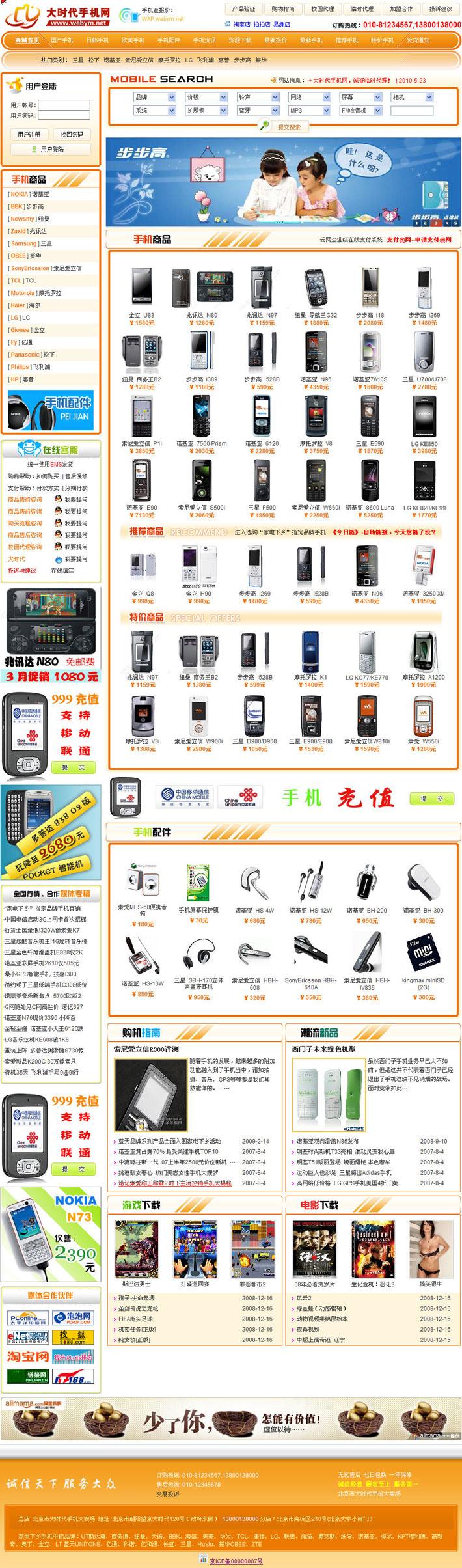 手机销售商城源代码
