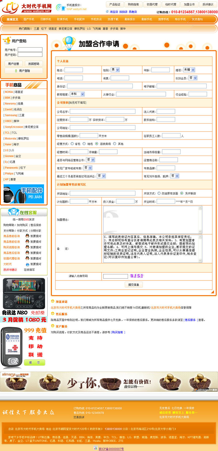 手机商城系统代码
