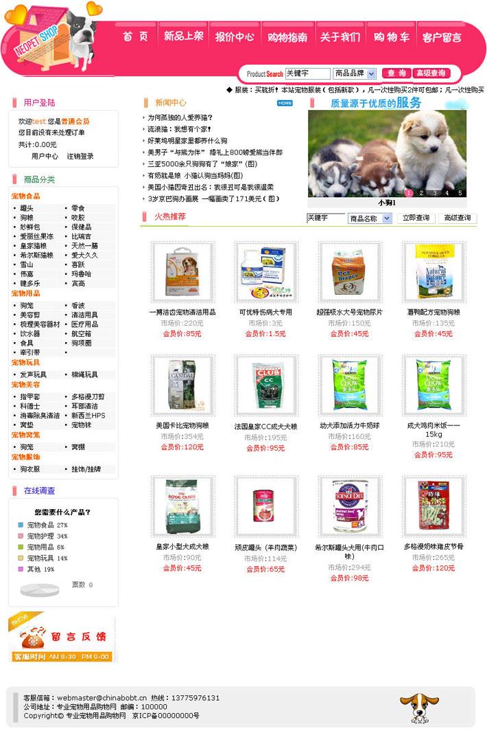 宠物用品购物商城系统
