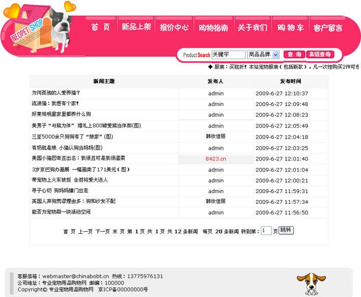 宠物用品商城源程序
