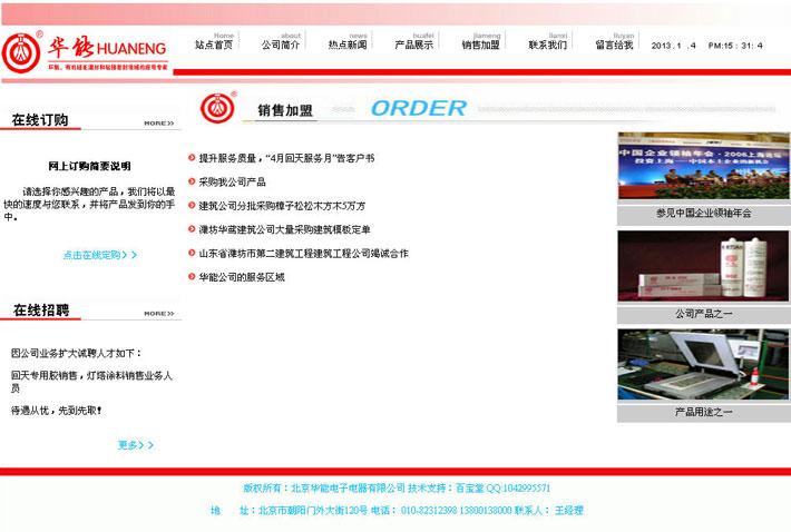 橡胶材料网站源程序