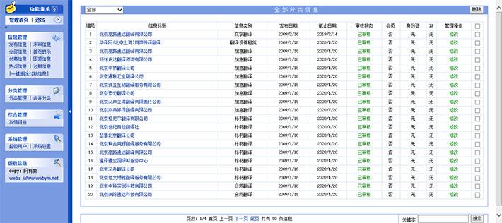 翻译公司名录网站管理后台