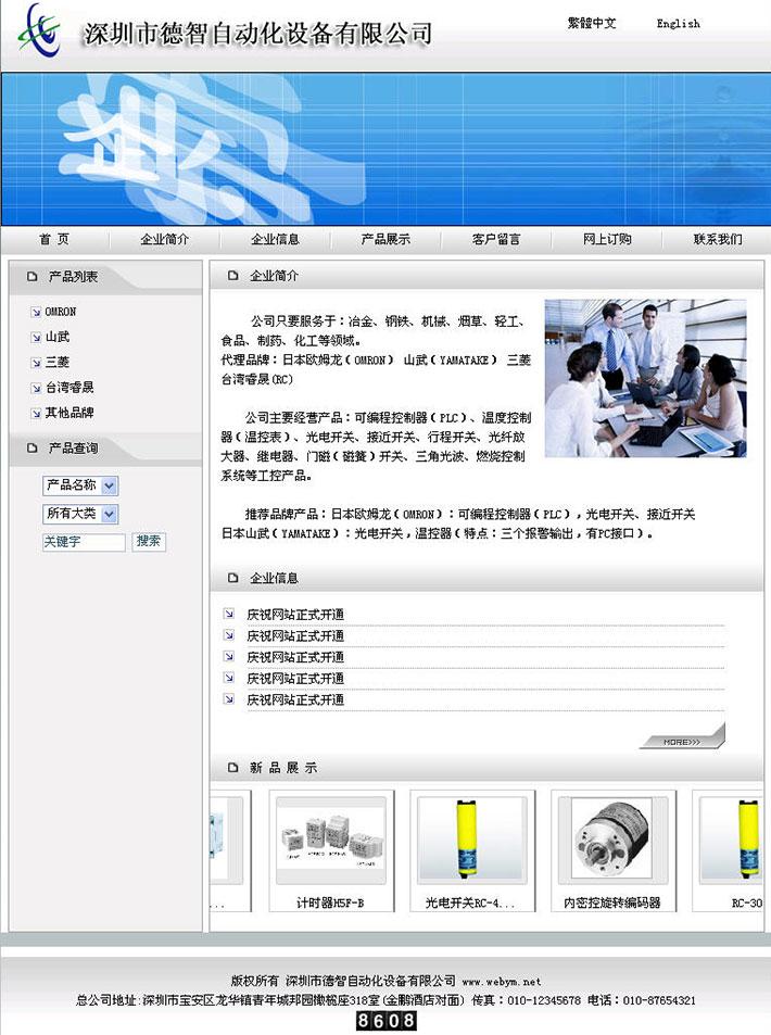 中英文自动化设备网站源码