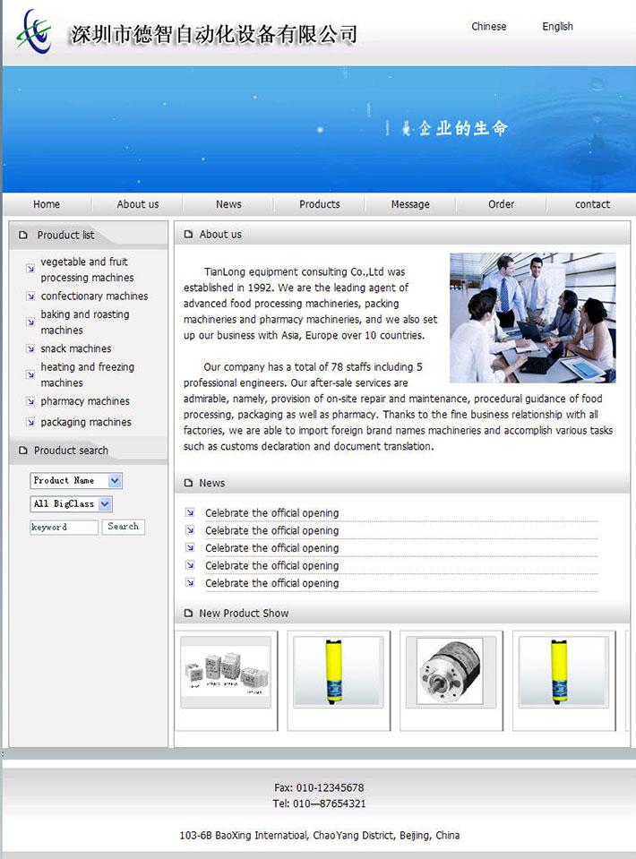 ASP自动化设备网站源代码