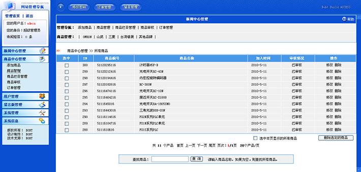 自动化设备网站管理后台