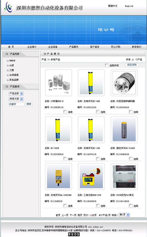 双语自动化设备网站代码