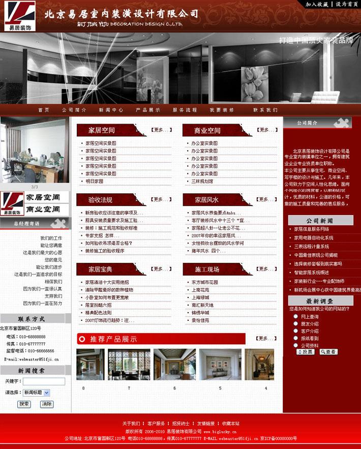 装潢公司网站源代码