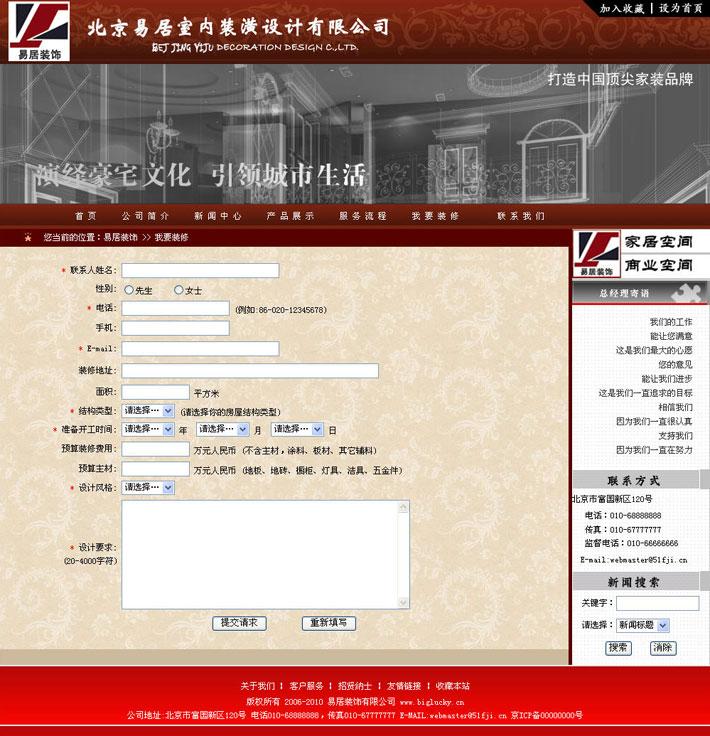 装潢企业网站模板