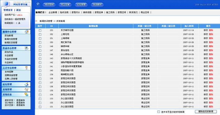 装潢企业网站管理系统