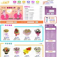 鲜花网站模板