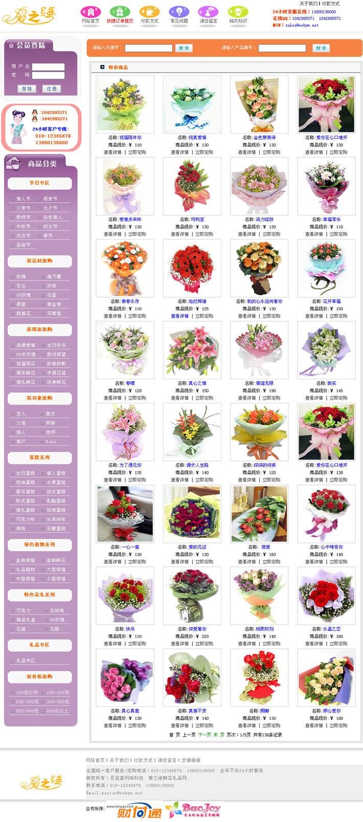 鲜花系统网站源代码