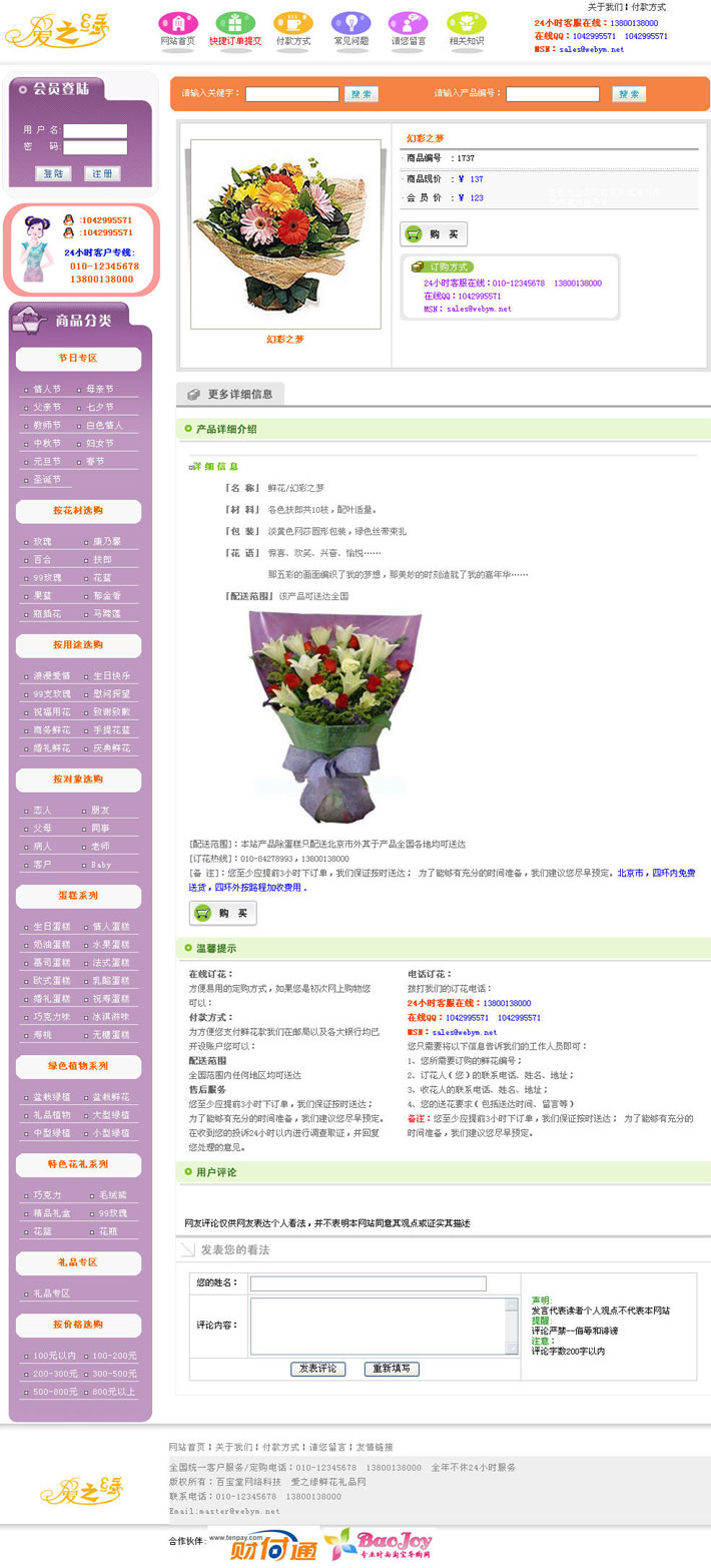 鲜花商城网站模板