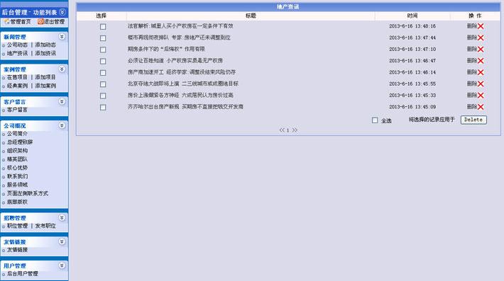楼盘代理网站管理系统