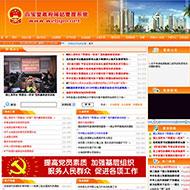 政府网站系统源码