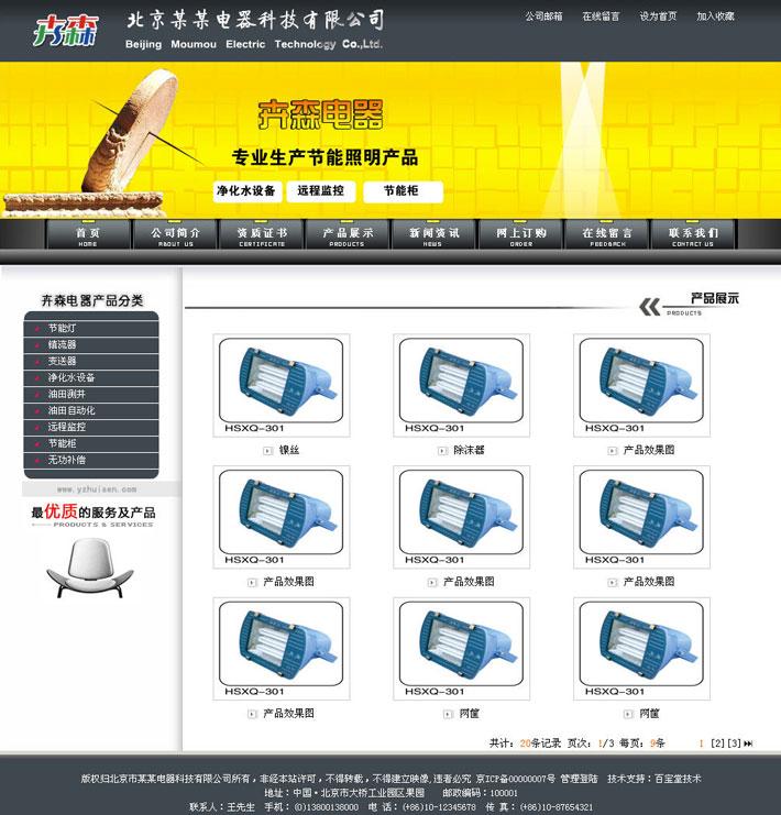 节能照明公司网站模板