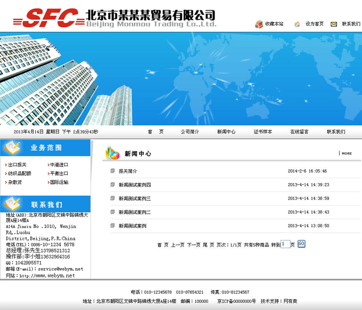 进出口贸易公司网站代码