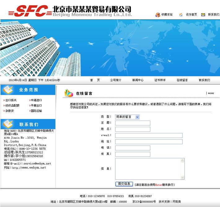 国际贸易公司网站模板