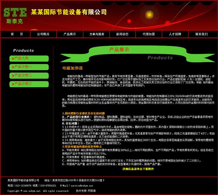 节能环保企业网站模板