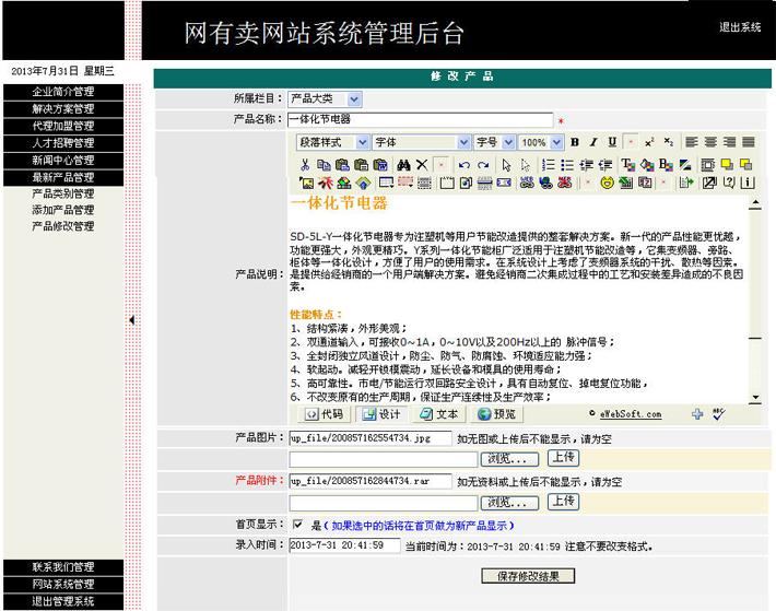 节能设备网站管理系统