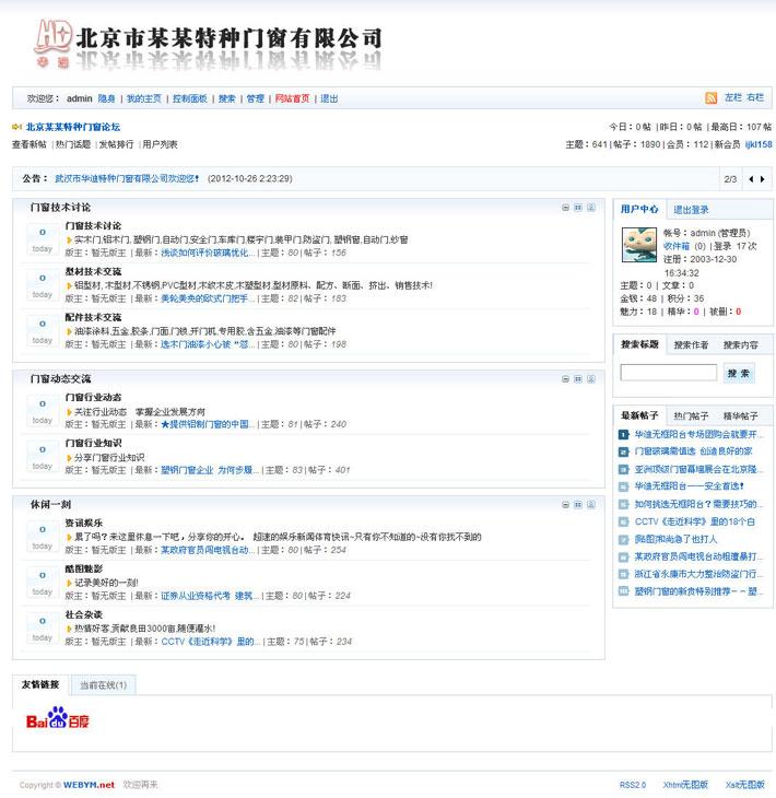 门窗护栏企业网站代码