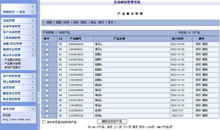 门窗公司网站管理系统