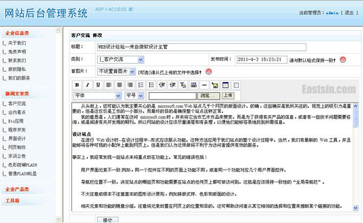 网络科技公司网站管理系统