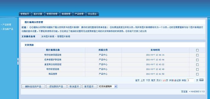 美容化妆品网站管理系统