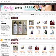 化妆品网店源码