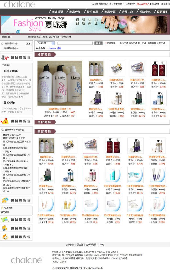 化妆品网店系统源代码