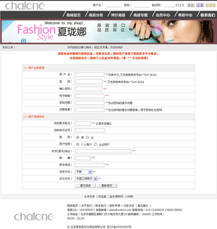化妆品店铺网站源码
