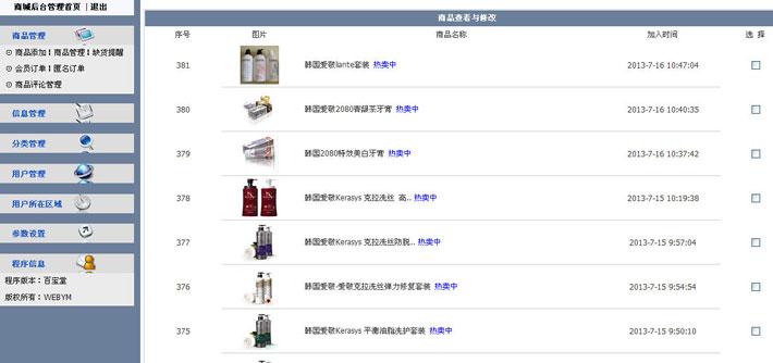 化妆品瓦店管理系统
