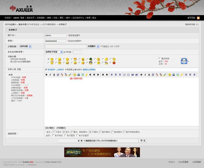 游戏论坛系统代码