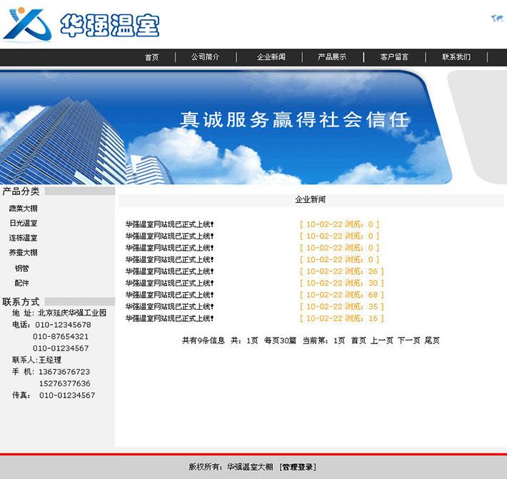 温室厂家网站代码
