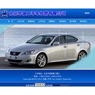 二手车门店网站程序