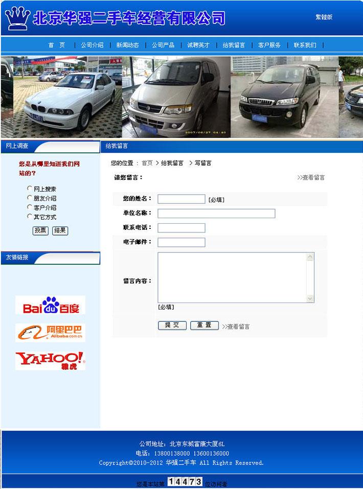 二手车网站程序