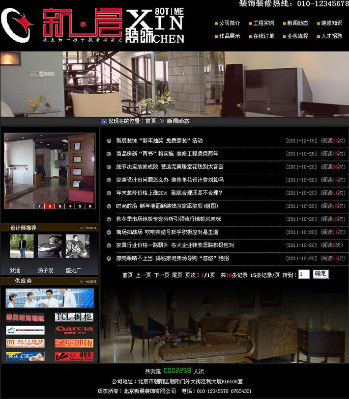 装饰企业网站代码