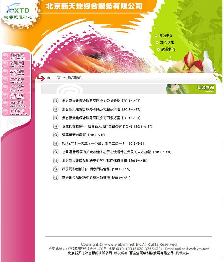 快餐公司网站代码