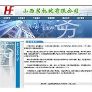机械公司网站程序