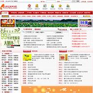 分类信息网站程序