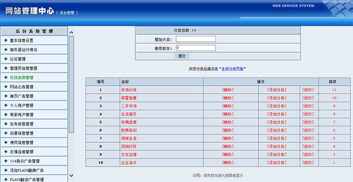 分类信息网站管理后台