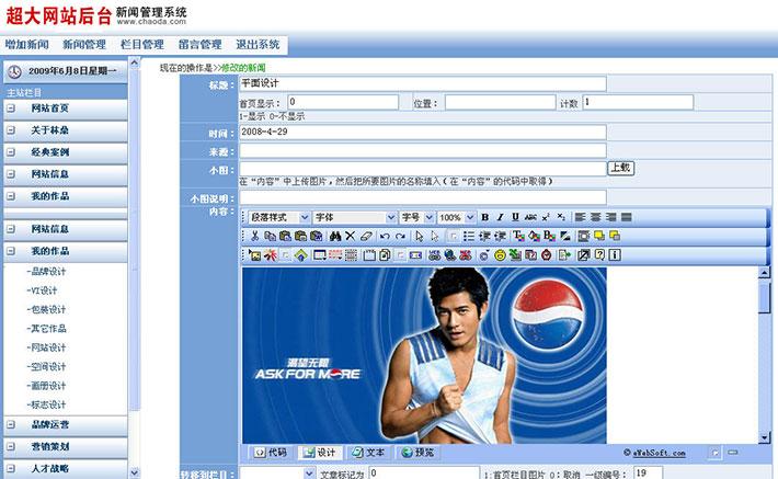 广告策划设计公司网站管理后台