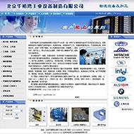 工业设备制造公司源码