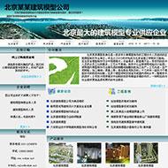 建筑模型网站代码
